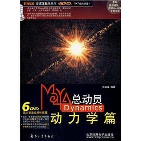 CD-R (DVD) Maya Story Dynamics: Kinetics (6-Disc): ZHANG BAO RONG