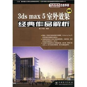 3ds max 5 outdoor effect classics resolution (with a CD)(Chinese Edition): NING GONG ZUO SHI