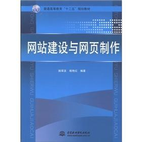 General of Higher Education 12th Five-Year Plan materials: construction sites. and web production(...