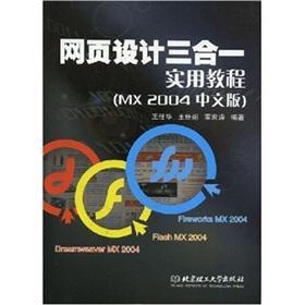 Web Design triple practical tutorial (MX 2004: WANG REN HUA.