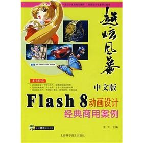 Blazing storm Chinese version of Flash 8 animation classic business case (with CD-ROM 1): LONG FEI