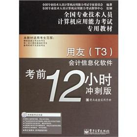 UF (T3). accounting information software test 12 hours: sprint (with CD-ROM 1)(Chinese Edition): ...