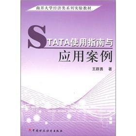 Nankai University economics series of experimental teaching: WANG QUN YONG