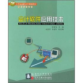 Accounting software application technology(Chinese Edition): SUN BAI MING