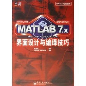 MATLAB application technology: MATLAB7.x. interface design. and: LI XIAN HONG