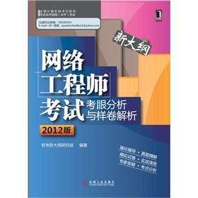 Network Engineer exam eye analysis and sample volume resolution (2012 version of the new syllabus)(...
