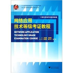 Network application technology levels research tutorial(Chinese Edition): YAN XIAO YONG.