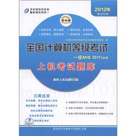 National Computer Rank Examination on the exam: a MS Office (in 2012 exam only) (CD 1): QUAN GUO JI...