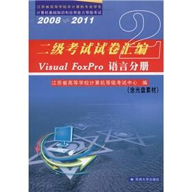 Compilation of two examination papers: the Visual FoxPro language volumes (2008-2011) (with CD-ROM ...
