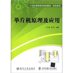 21st century vocational planning materials. mechanical and electrical series: Microcontroller ...