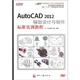 For 12 computer-aided design planning materials: AutoCAD 2012 assisted design and production ...