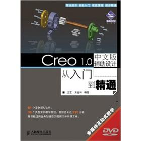 Mechanical Design Institute from the entry to the master: the Chinese version of the Creo 1.0-aided...