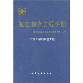 Aeronautical Manufacturing Engineering Handbook (Computer Aided Manufacturing: HANG KONG ZHI