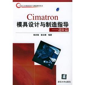 CADCAM mold design and manufacture of guide books: of Cimatron mold design and manufacturing ...