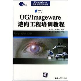 Unigraphics application guide series the UGImageware reverse engineering training course (with ...