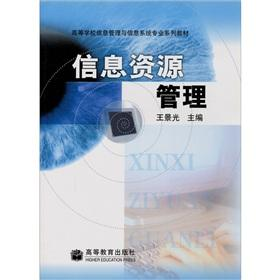 Information Resource Management(Chinese Edition): WANG JING GUANG