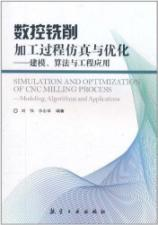 CNC milling process simulation and optimization: modeling. algorithms and engineering applications ...