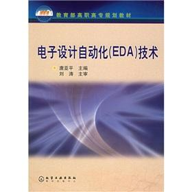 Electronic design automation (EDA) [Paperback](Chinese Edition): BEN SHE.YI MING