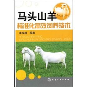 Matou goat standardized and efficient feeding techniques: LI GUAN TI