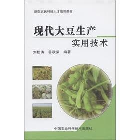 Modern soybean production practical technology [Paperback]: LIU SONG TAO