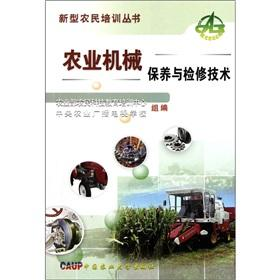 Agricultural machinery maintenance and repair [Paperback](Chinese Edition): NONG YE BU