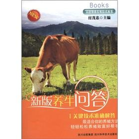 The new version of the cattle Q [Paperback]: FU MAO ZHONG
