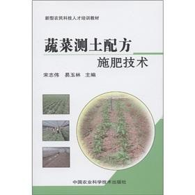 Vegetables and soil testing and fertilizer [Paperback]: BEN SHE.YI MING