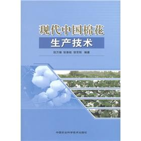 Modern Chinese cotton production technology [Paperback](Chinese Edition): NI WAN CHAO
