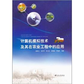 Computer simulation technology and its application in agricultural engineering [Paperback](Chinese ...