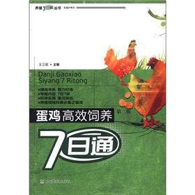 The hens efficient feeding on the 7th pass (2nd Edition) [Paperback]: BEN SHE.YI MING
