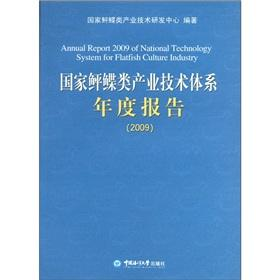 Flatfish industrial technology system annual report (2009) [Paperback]: LEI JI LIN