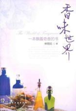 The World of Fragranee: LIN XIANG YUN