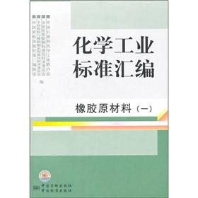 The chemical industry-standard compilation: rubber raw materials [Paperback]: ZHONG GUO SHI YOU HE ...