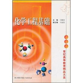 Chemical Engineering Fundamentals [Paperback](Chinese Edition): BEN SHE.YI MING