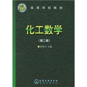 Chemical Mathematics [Paperback]: BEN SHE.YI MING
