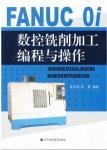 FANUC Oi CNC milling programming and operation [Paperback]: CHEN WEI GUO