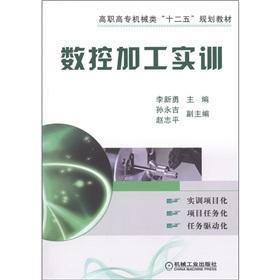 CNC machining training [Paperback]: LI XIN YONG