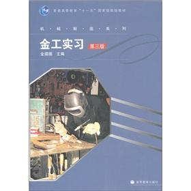 Metalworking [Paperback]: JIN XI DE