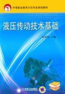 Hydraulic transmission technology base [Paperback](Chinese Edition): BEN SHE.YI MING