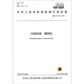 The JBT 11119-2010 printing machinery: stretching machine [Paperback](Chinese Edition): ZHONG GUO ...