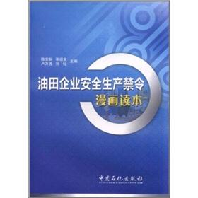Oilfield Safety in Production ban comic Reader [Paperback]: BEN SHE.YI MING