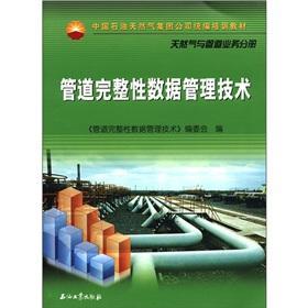 Pipeline Integrity Data Management [Paperback]: BEN SHE.YI MING