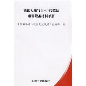 Liquefied natural gas (LNG) receiving terminal key equipment and materials Manual [Paperback]: ZHAO...