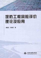 Dike project risk assessment theory and application [Paperback](Chinese Edition): GAO YAN HONG