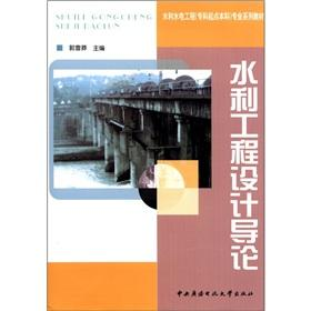 Introduction to project design [Paperback]: BEN SHE.YI MING