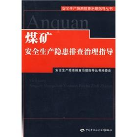 Coal mine safety hazards investigation and management of the guidance [Paperback]: BEN SHE.YI MING