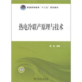 General higher education textbooks of the 12th Five-Year Plan: the CCHP principles and technical [...