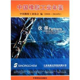 China Rubber Industry the Year Book: DENG YA LI