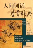 Human Words Appreciation Dictionary [Paperback](Chinese Edition): HUANG LIN