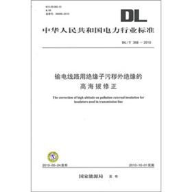 Electric Power Industry Standard of the People's Republic of China (DLT 368-2010): ...